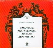 CD image ELLINIKA POIIMATA / MANOLIS ANAGNOSTAKIS / DIAVAZEI ANAGNOSTAKI - (REMASTER)
