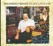 CD image ΜΠΑΜΠΗΣ ΓΚΟΛΕΣ / ΤΟ ΔΕΚΑ ΤΟ ΚΑΛΟ