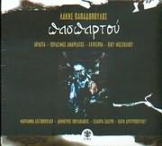 CD image LAKIS PAPADOPOULOS / PASPARTOU - ARLETA - ANDREATOS - GLYKERIA - MOSHOLIOU - ARGYROPOULOU - POULIKAKOS