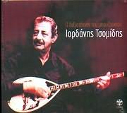 CD image IORDANIS TSOMIDIS / O DEXIOTEHNIS TOU BOUZOUKIOU (REMASTER)