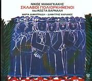 CD image NIKOS MAMAGKAKIS / SKLAVOI POLIORKIMENOI SE POIISI TOU KOSTA VARNALI