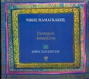 CD image NIKOS MAMAGKAKIS / STENAGMOS ANATOLITIS