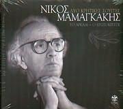 NIKOS MAMAGKAKIS / <br>DYO KRITIKES SOUITES / <br>TO ARKADI - O EROTOKRITOS