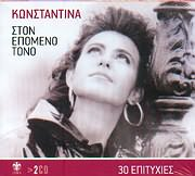 KONSTANTINA / <br>STON EPOMENO TONO - 30 EPITYHIES (2CD)