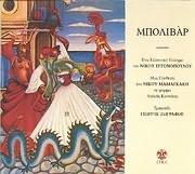 CD image NIKOS MAMAGKAKIS / BOLIVAR - (NIKOU EGGONOPOULOU - TRAGOUDI: GIORGOS ZOGRAFOS)