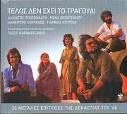 CD image TELOS DEN EHEI TO TRAGOUDI / PROTOPSALTI - VENETSANOU - PSARIANOS - KOUTRAS - 35 MEGALES EPITYHIES 60