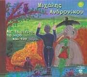 CD Image for MIHALIS ANDRONIKOU / AP TI STERIA TO NERO KAI TON AERA