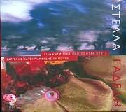 CD image STELLA GADEDI - GIANNIS RITSOS / PANTOS ITAN NYHTA - V. HATZIGIANNIDIS - LA POUPE - SAVINA GIANNATOU