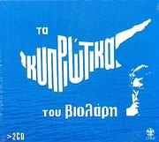 CD image ΜΙΧΑΛΗΣ ΒΙΟΛΑΡΗΣ / ΤΑ ΚΥΠΡΙΩΤΙΚΑ (2CD)