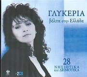 ΓΛΥΚΕΡΙΑ / <br>ΒΟΛΤΑ ΣΤΗΝ ΕΛΛΑΔΑ (2CD)