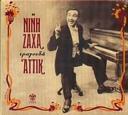 CD image for ΝΙΝΗ ΖΑΧΑ ΣΤΑ ΩΡΑΙΟΤΕΡΑ ΤΡΑΓΟΥΔΙΑ ΤΟΥ ΑΤΤΙΚ
