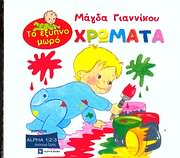 CD image ΜΑΓΔΑ ΓΙΑΝΝΙΚΟΥ / ΤΟ ΕΞΥΠΝΟ ΜΩΡΟ - ΧΡΩΜΑΤΑ