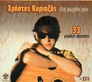 CD image HRISTOS KYRIAZIS / ELA MORAKI MOU - 33 MEGALES EPITYHIES (2CD)