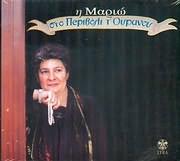 CD image MARIO KAI GIORGOS TZORTZIS / STO PERIVOLI T OURANOU