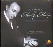CD image MANOLIS MIKELIS / TO KOUINTETO TOU MANOLI MIKELI - I ANTHISMENI AMYGDALIA - ZONTANI IHOGRAFISI