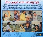 ΣΤΟ ΧΟΡΟ ΣΤΟ ΠΑΝΗΓΥΡΙ / <br>ΖΩΝΤΑΝΗ ΗΧΟΓΡΑΦΗΣΗ (2CD)