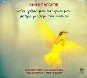THANASIS MORAITIS / <br>NANI GELIO MOU FOS MOU ASPRO GIASEMI TOU KOSMOU - NANOURISMATA (NENA VENETSANOU)