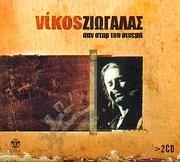 NIKOS ZIOGALAS / <br>SAN STAR TOU SINEMA - PALIOI LOGARIASMOI (2CD)