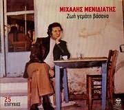 CD image for MIHALIS MENIDIATIS / ZOI GEMATI VASANA - 25 MEGALES EPITYHIES