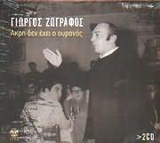 CD image GIORGOS ZOGRAFOS / AKRI DEN EHEI O OURANOS - SYLLOGI (2CD)