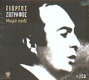 GIORGOS ZOGRAFOS / <br>MIKRO PAIDI - SYLLOGI (2CD)