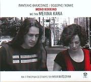 MELINA KANA - PANTELIS THALASSINOS - THODORIS GKONIS / <br>MONO KOKKINO