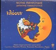 CD image NOTIS MAYROUDIS - DIM. MANTHOPOULOS / KLOOUN (PAIDIKI HORODIA NIKAIAS - MITSIAS - MARIO - MOUTSATSOU)