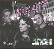 CD image SOTIRIA LEONARDOU - VASILIS GISDAKIS - STELIOS BOTONAKIS / SING CITY (2CD)