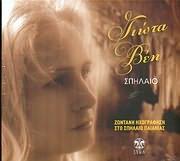 CD image GIOTA VEI / SPILAIO - ZONTANI IHOGRAFISI STO SPILAIO PAIANIAS