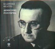 CD image ELLINIKO THEATRO / DIMITRIS RONTIRIS