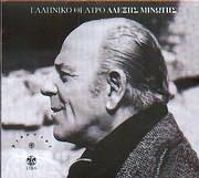 ELLINIKO THEATRO / <br>ALEXIS MINOTIS