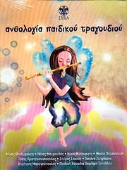 CD image ANTHOLOGIA PAIDIKOU TRAGOUDIOU