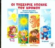 CD Image for PAIDIKA / OI TESSERIS EPOHES TOU HRONOU - PAIDIKA TRAGOUDIA - GIORGOS ARVANITAKIS
