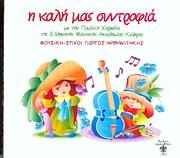CD Image for PAIDIKA / I KALI MAS SYNTROFIA - 19 PAIDIKA TRAGOUDIA - GIORGOS ARVANITAKIS
