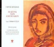 CD image GIORGOS KOTSONIS - GIANNIS RITSOS / I KYRA TON ABELION