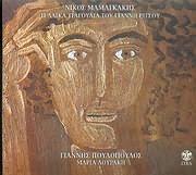 CD image NIKOS MAMAGKAKIS / 11 LAIKA TOU GIANNI RITSOU - GIANNIS POULOPOULOS - MARIA DOURAKI