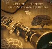 CD image ARSENIS STERGIOU / TRAGOUDIA KAI HOROI TIS IPEIROU