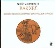 CD image NIKOS MAMAGKAKIS / VAKHES - PROSPATHEIA GIA ENA BALETO STA HORIKA TOU EYRIPIDI