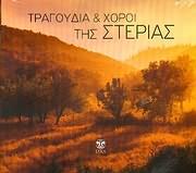 CD image ΤΡΑΓΟΥΔΙΑ ΚΑΙ ΧΟΡΟΙ ΤΗΣ ΣΤΕΡΙΑΣ