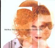 CD image MELINA TANAGRI KAI TO DIDYMO IASON GRIGORIOU - GIANNIS PETEINARAS / DIPLO KLIK