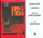 AFRODITI MANOU - M. TRANOUDAKIS - ODYSSEAS ELYTIS / <br>I PODILATISSA
