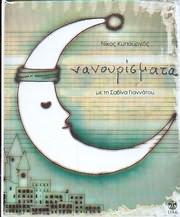 CD image ΝΙΚΟΣ ΚΥΠΟΥΡΓΟΣ - ΣΑΒΙΝΑ ΓΙΑΝΝΑΤΟΥ / ΝΑΝΟΥΡΙΣΜΑΤΑ (SPECIAL EDITION)