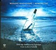 MIHALIS NIKOLOUDIS / <br>ARMENISTIS - APO TIN AIOLIA STI SAITAMA