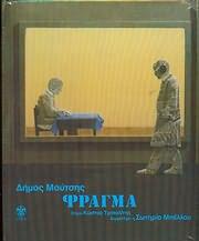 CD image DIMOS MOUTSIS / FRAGMA - SYMMETEHEI I SOTIRIA BELLOU - STIHOI: KOSTA TRIPOLITI (SPECIAL EDITION)