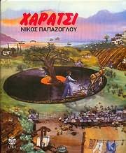 CD image ΝΙΚΟΣ ΠΑΠΑΖΟΓΛΟΥ / ΧΑΡΑΤΣΙ (REMASTER - SPECIAL EDITION)