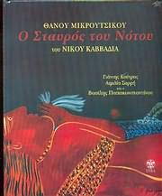 THANOS MIKROUTSIKOS / <br>O STAYROS TOU NOTOU TOU - POIISI: NIKOS KAVVADIAS (SPECIAL EDITION)