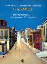 CD image GIANNIS POULOPOULOS - MIMIS PLESSAS - LEYTERIS PAPADOPOULOS / O DROMOS (NEA EKDOSI)