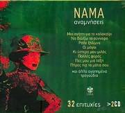 ΝΑΜΑ / <br>ΑΝΑΜΝΗΣΕΙΣ - 32 ΕΠΙΤΥΧΙΕΣ (2CD)