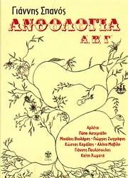 CD image GIANNIS SPANOS / ANTHOLOGIA A - V - G (3CD)