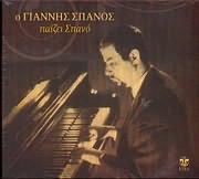 CD image GIANNIS SPANOS / PAIZEI SPANO